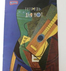 Новая тетрадь для нот