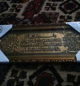 Продаётся картина мусульман как размеры 45 на18