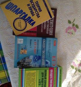 Учебники для подготовки к ЕГЭ по обществознанию