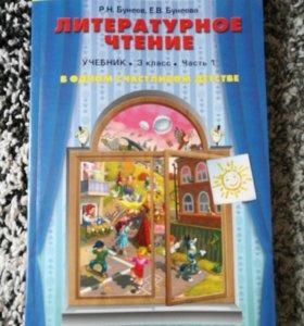 Учебник Литературное чтение, 3класс