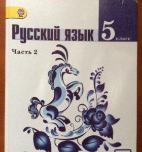 Учебник 5 класс, русский язык