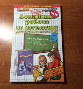 Книга решебник для математики