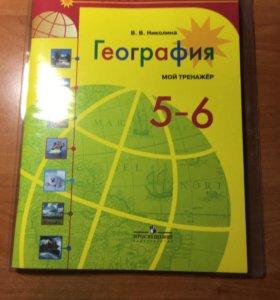 Тренажёр по географии новый!