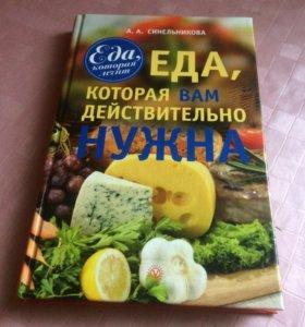 книга- еда которая Вам нужна