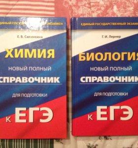Пособия ЕГЭ биология,химия