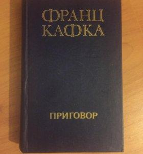Книга Франца Кафки