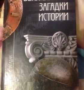 Книга Величайшие загадки истории