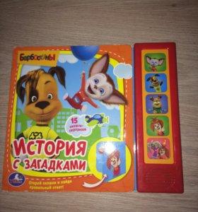 Детская книжка Барбоскины История с загадками