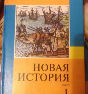 Книга Новая история