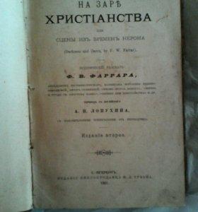 Старинная книга 1901года