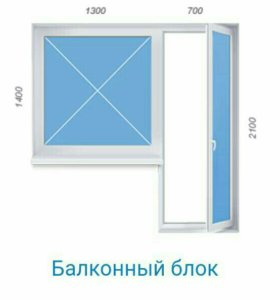 Окна пластиковые с балконной дверью