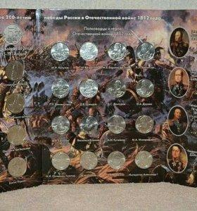 Альбом с набором монет 200 лет победы в войне 1812