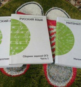 Подготовка к ОГЭ по русскому языку и матем 9 класс