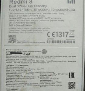 Телефон Xiaomi Redmi 3