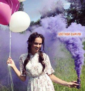 Фиолетовый дым