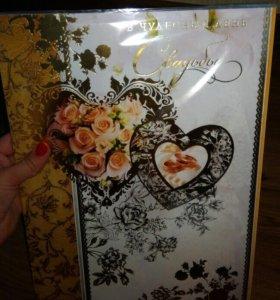 Открытка с Днём Свадьбы 📣🎶🎶