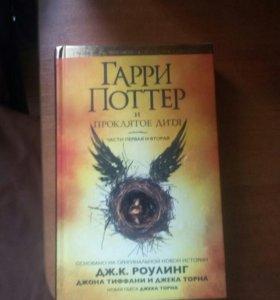 """Книга """"Гарри Поттер и проклятое дитя """""""