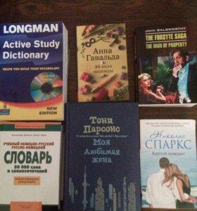 Книги и словари