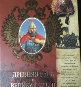 Древняя Русь и Великая степь Л.Н.Гумилев