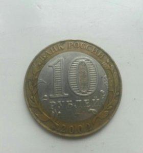 10 рублей. Юбилейная 2002г. Кострома.