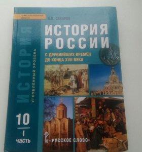 История России(2части) А. Н. Сахаров 10 класс