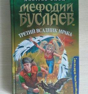 Книга: Мефодий Буслаев - Дмитрий Емец