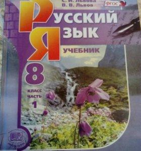 Учебник по русскому языку за 8 класс.