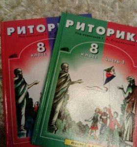Учебник по риторике за 8 класс.