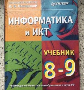 Информатика 8-9 класс