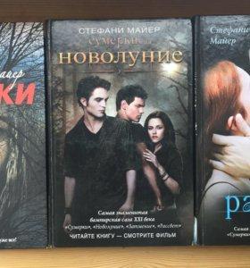 """3 книги из серии """"Сумерки"""""""