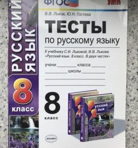 Тесты по русскому 8 класс