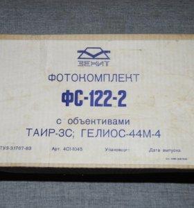 Фоторужье Zenit FS-122-2