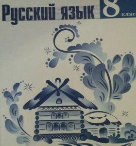 Русский язык 8 класс.Тростенцова