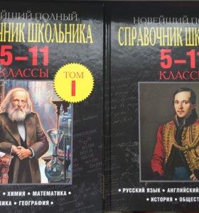 2 Справочника школьника 5-11 классы