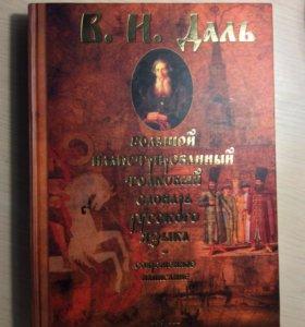 Большой толковый словарь русского языка В.И.Даль