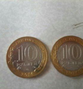 Монеты 10 рублей 2014 года