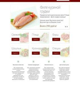 Сайт для мясного магазина или под другой товар