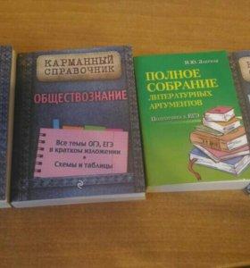 Карманные справочники для подготовки к ЕГЭ