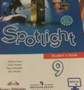 Учебник и тетрадь по английскоиу языку 9 класс