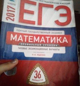 Книги ЕГЭ 2017 год