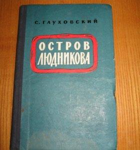 Остров Людникова - С.Глуховский