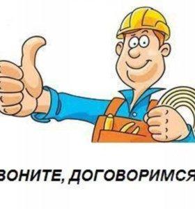 Сантехника,электрика ,ремонт