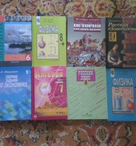 Учебник и задачник 6 -11 класс
