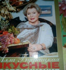 Книга замечательных рецептов
