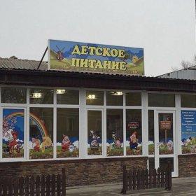 Детское питание. Витязево, Черноморская 20