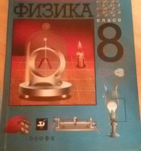 Учебник по физике 8 класс Перышкин