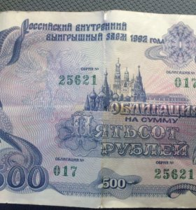 500 рублей и т.д