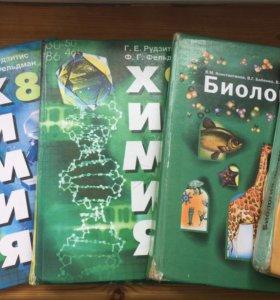 Учебники: химия 8,9 класс; биология 7,8 класс