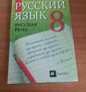 Учебник Никитина 8 класс русская речь