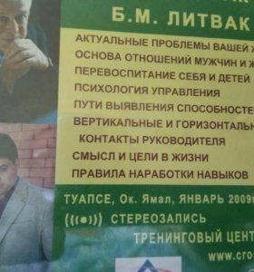 Аудиодиски Виктории Чердаковой,Бориса Литвака,
